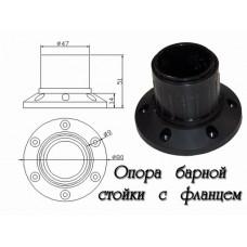 988 Опора барная с фланцем ВЕРХ Д50мм черный