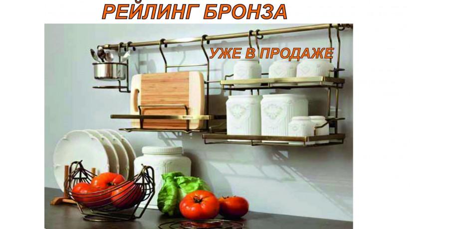 РЕЙЛИНГ БРОНЗА