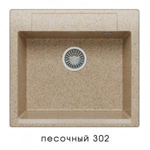 8496 Мойка ARGO-560 №302 (Песочная)